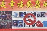 Image gallery of Xinjiang's colorful propaganda.