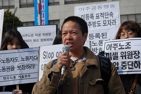 Michel Catuira, chair of Migrants' Trade Union, calls for the cancellation of the order for departure in front of the Seoul Immigration Office.