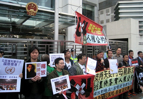 Activists protest outside the Central Government Liaison Office