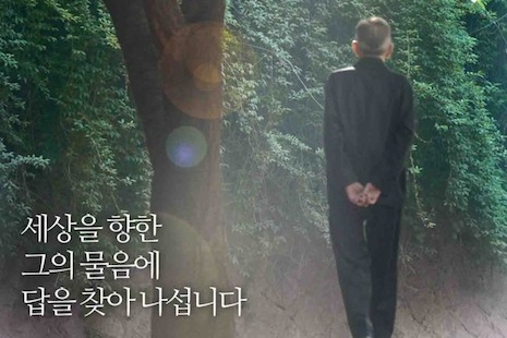 Documentary honoring Korea's first Roman Catholic cardinal in theaters soon