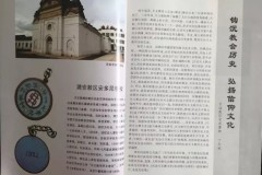 Church publication to preserve a piece of China's history