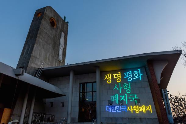 Korean bishops light up shrine to oppose death penalty