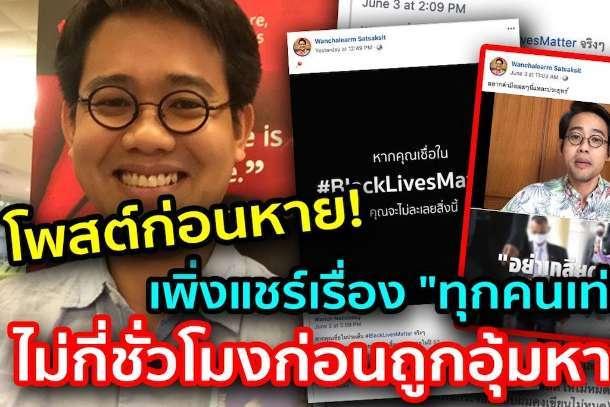 UN steps up pressure over abducted Thai activist